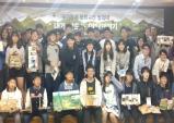 '우리동네 문화유산 탐험대' 통일 한반도를 그리다