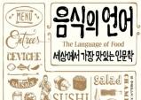 [함께읽는책] '맛있는 인문학' 현재를 더 잘 이해하게 하는 해독의 암호
