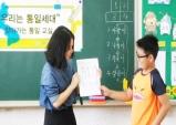 2016 청소년 '자기주도형 통일교육' 시동걸다