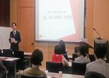 지구촌평화연구소, '코리안드림 통일강사 양성과정' 종강