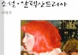 [문학으로 세상읽기] 허구 속 '형사법정' 그리고 현실 속 '탄핵법정'
