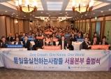 """""""이제부터는 'I·SEOUL·U(unification:통일)'이다"""""""
