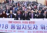 """""""통일은 도덕적 문제, 북한 주민을 외면해선 안돼"""""""