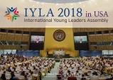 세계 청년 대표들, UN본부에서 한반도 평화 논의한다