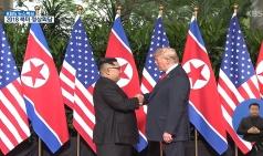 트럼프 대통령·김정은 위원장, '세기의 만남'