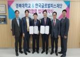 GPF, 경복대학교와 글로벌 인재양성 위한 협약 체결