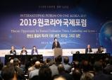 한반도 경제·외교·안보 위기, 돌파구는 '통일'