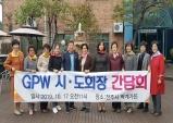 글로벌피스우먼, 전국 조직강화 위한 순회 간담회