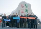 북·중 접경 1500km 대장정… 통일 길잡이 역할 결의