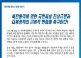 """""""생명의 신성한 가치 보장하라"""" AKU, '北, 공무원 피격' 진상규명·대북정책 변화 촉구"""