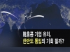 """""""서울, 글로벌 기업 유치·확대로 통일도 견인해야"""""""