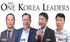 2020 원 코리아 리더